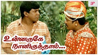 Unnaruge Naan Irundhal Tamil Movie Scenes | Parthiban Vadivelu Comedy Scene | Meena | Selva