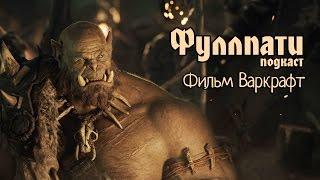 Download Фуллпати Подкаст, эпизод 0. Фильм Warcraft. Video