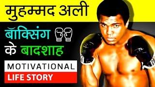 Muhammad Ali Boxer 😮 Motivational Biography In Hindi | Success Story | Inspirational Video