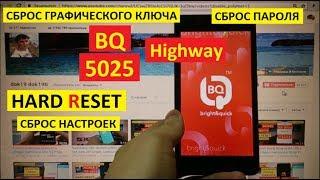 Hard Reset Bq 5025 Highway Сброс настроек Bqs 5025 Highway