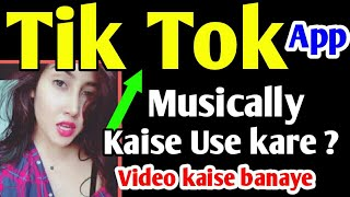 How to use tik tok app in hindi | how to make tik tok app