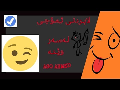 How to remove emoji from photo - لابردنی ئیمۆج لەسەر وێنە