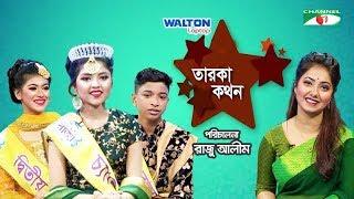 Taroka Kathon | Labiba | Shofiqul | Sithi | ACI XTRA FUN CAKE CHANNEL i GAANER RAJA | Channeli Shows
