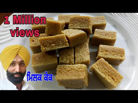Milk Cake Recipe in punjabi How To Make Milk Cake jaanmahal milk cake recipe
