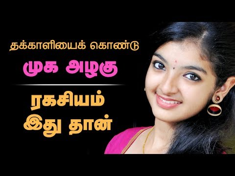 Tomato facial at Home in Tamil - Beauty Tips in Tamil