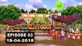 Kalyana Veedu | Tamil Serial | Episode 03 | 18/04/18 |Sun Tv |Thiru Tv
