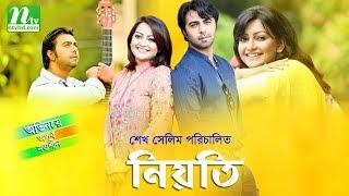 New Bangla Natok: Niyoti | Apurba, Noushin, Subroto, Directed By Sheikh Salim