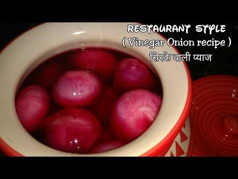Sirke wali Pyaz (Vinegar Onion) recipe| सिरके वाली प्याज| Restaurant Style-Pickled onion in Vinegar|
