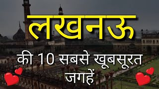 Lucknow Top 10 Tourist Places in Hindi | Lucknow Tourism | Uttar Pradesh