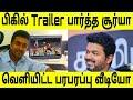பிகில் Trailer பார்த்த சூர்யா ! என்ன சொன்னார் தெரியுமா ? Bigil Trailer | Thalapathy Vijay | Surya