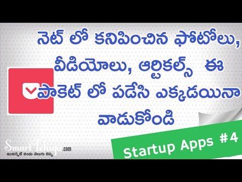 Save Images-Videos-Articles from Internet in one Tool | GetPocket Tool in Telugu