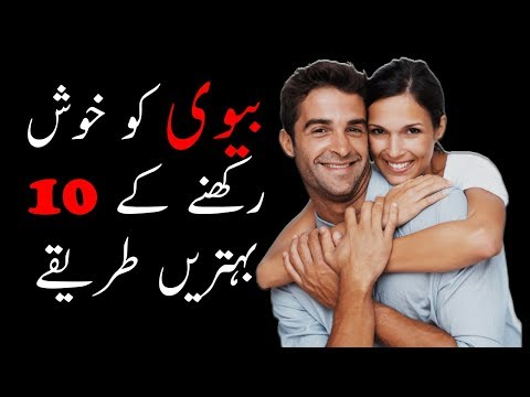 10 Ways To Keep Your Wife Happy | Tips in Urdu And Hindi
