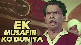 Ek Musafir Ko Duniya Me Kya Chahiye - Mohd.Rafi Songs | Johnny Walker | Door Ki Awaaz