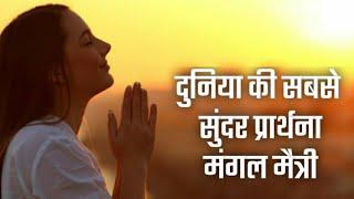 Most Beautiful Prayer in this world Mangal Maitri Sadhana (Vipasana)