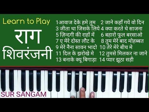 Raag - Shivranjani  || शिवरंजनी आधारित बॉलिवुड गाने || Learn On Harmonium
