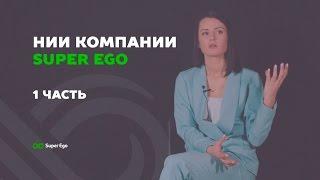 Научно-исследовательский институт компании Super Ego ❤ Дарья Трутнева ❤ о том, чем там занимаются