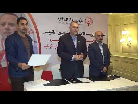 د. عماد محي يسليم شهادات التقدير للمندوبيين الفنيين للاولمبياد الخاص