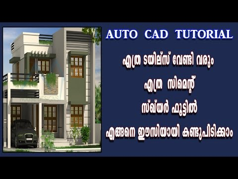 How to Calculate Flooring Area | Auto cad tutorial | Malayalam