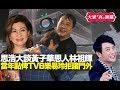 思浩大談黃子華恩人林祖輝, 當年點俾TVB樂易玲拒諸門外 !(大家真風騷)