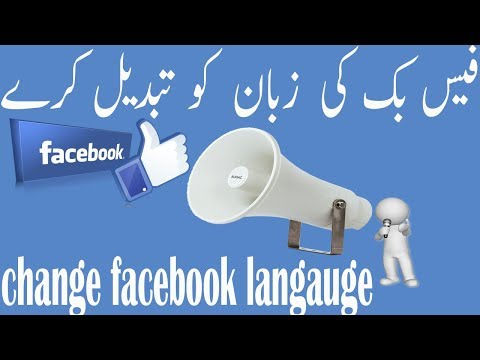 How to change facebook langauge | change language setting (in easy steps ) !!! wtadvise