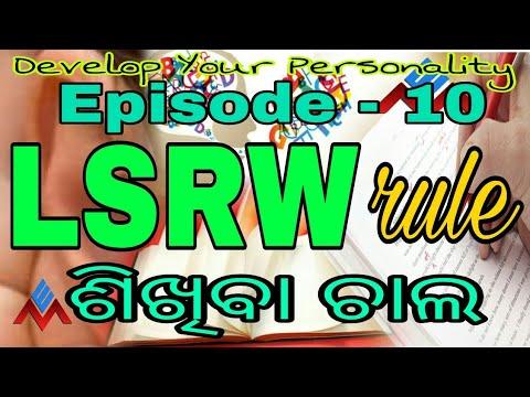 LSRW Rule: Best Method to Speak English Fluently & Confidently