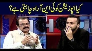 11th Hour   Waseem Badami   ARYNews   24 October 2018