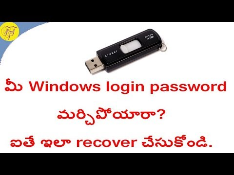 How To Create Password Reset USB Disk For Computer Login | Telugu Tech Trends