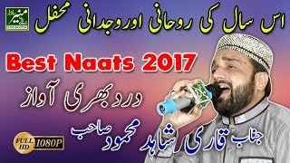 New Naat Sharif 2017/2018 Qari Shahid Mahmood New Naats 2017 - New Urdu/Punjabi Naat 2017