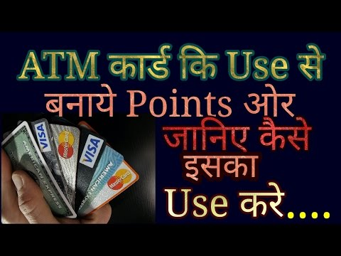 How to Use/redeem ATM Card Reward points of Credit/debit cards