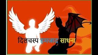 hamzad sadhana mantra-हमजाद साधना mantra
