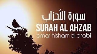 SURAH AL AHZAB: INCREDIBLE AYAHS سورة الاحزاب