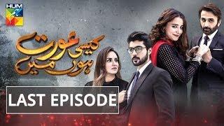 Kaisi Aurat Hoon Main Last Episode HUM TV Drama 24 October 2018