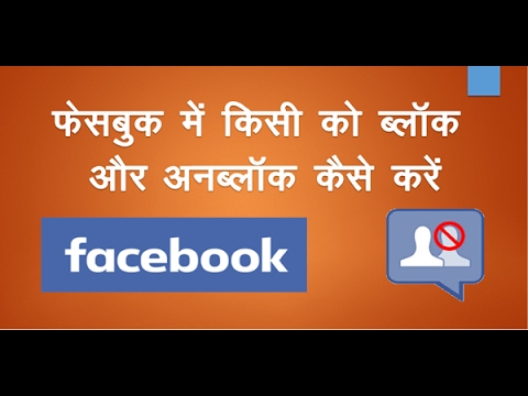 how to block or unblock someone in facebook hindi