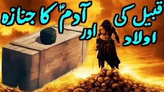 Qabeel Ki Aulad Aur Adam A.S Ka Janaza