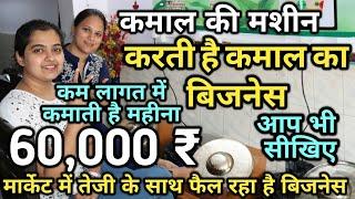 कम लागत में जबरदस्त कमाई!kansya thali foot massage business।Low investment high profit business