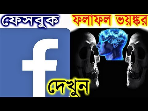 Facebooker Side Effects | Time to act for under age user | YouTube Bangla