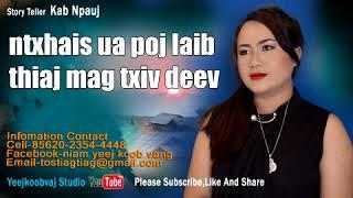 ntxhais ua poj laib thiaj mag txiv deev  3 / 7 / 2018