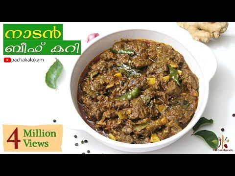 നാടൻ ബീഫ് കറി | Nadan Beef Curry | Kerala Style Spicy Beef Curry | Malayalam Recipe