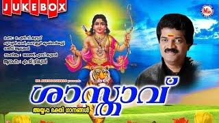 ശാസ്താവ് | SASTHAVU |Ayyappa Devotional Songs Malayalam | M.G.Sreekumar
