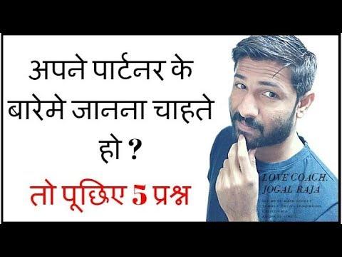 5 Great Question Ask Your Partner To Know Them More Hindi   अपने पार्टनर को जानने के लिए जरूर पूछिए