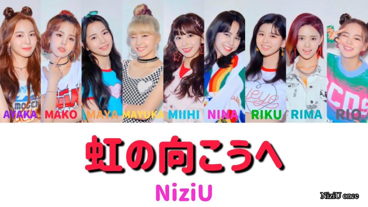 【歌詞/Lyrics】虹の向こうへ - NiziU メンバーカラー 歌割り