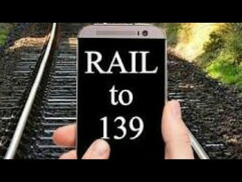 SMS द्वारा PNR स्टेटस चैक करें