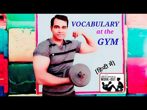 Gym Vocabulary ( हिन्दी में ) : Fitness words | Important Words for Working Out