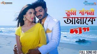 Tumi Badhoni Amake   Bappy Chowdhury   Bidya Sinha Saha Mim   Achol   Daag Bengali Movie 2018