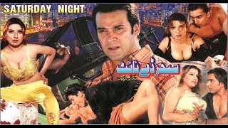 SATURDAY NIGHT (2006) - MOAMAR RANA, MEGHA, HAYA, NiDA KHAN - OFFICIAL PAKISTANI MOVIE