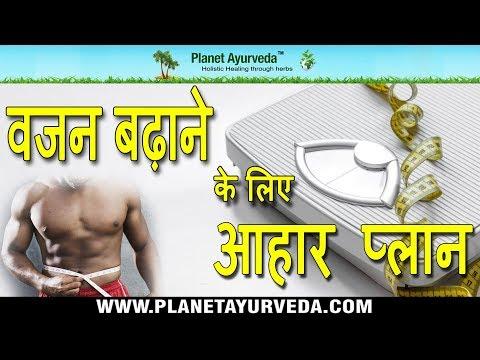 Diet Plan for Weight Gain in Hindi   वजन बढ़ाने के लिए आहार चार्ट
