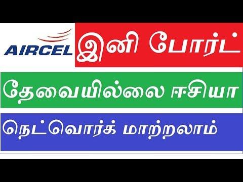 [Aircel] -PORT கோடு இனி தேவையில்லை ஈசியா நெட்வொர்க் மாறலாம் !!!