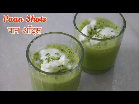 पान शॉट्स | Paan Shots | Refreshing Paan Drink for Summer's | Quick Cocktail Recipe - Paan Shots