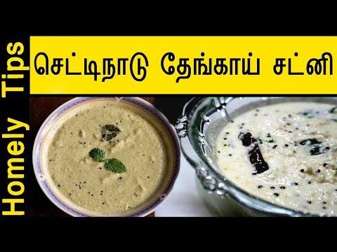 Coconut Chutney | செட்டிநாடு தேங்காய் சட்னி |chettinad thengai chuttney