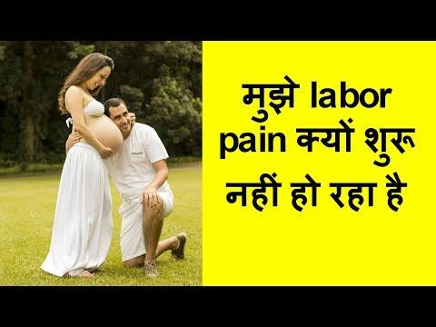 मुझे labor pain क्यों शुरू नहीं हो रहा है ?/why labor pain is not progressing